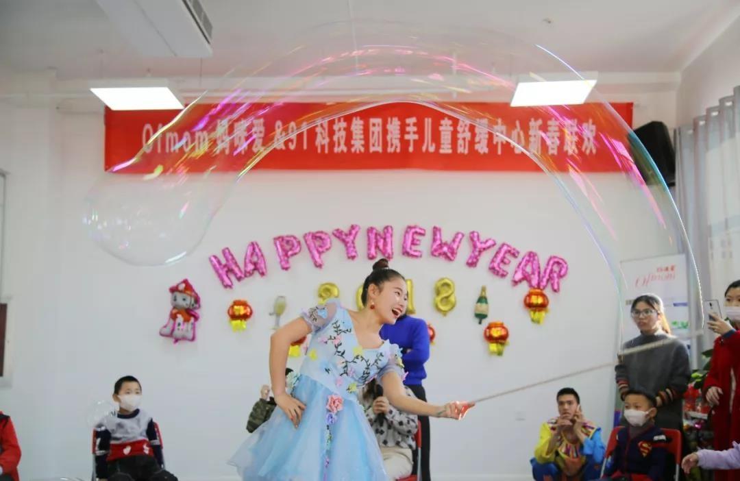 91科技集团联合儿童舒缓治疗活动中心举办新春联欢活动:关爱儿童 践行社会责任7.jpg