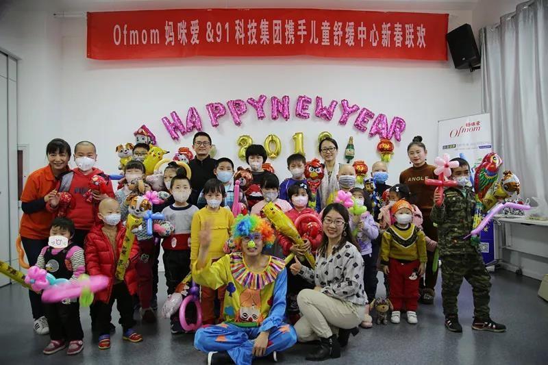 91科技集团联合儿童舒缓治疗活动中心举办新春联欢活动:关爱儿童 践行社会责任10.jpg